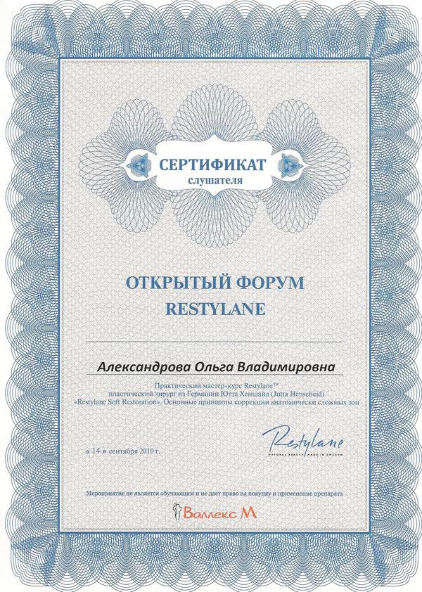 Практический мастер-курс Restylane
