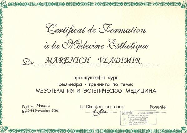 Мезотреапия и эстетическая медицина