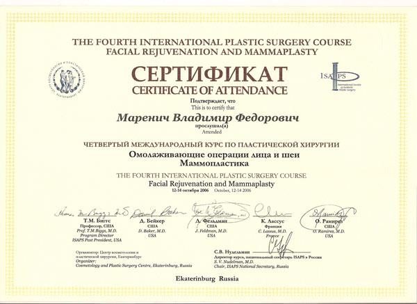 Четвертый международный курс по пластической хирургии