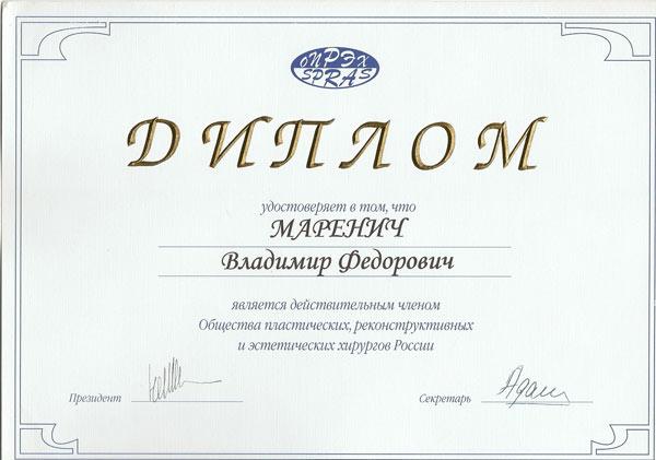 Общество пластических, реконструктивных и эстетических хирургов / ОПРЭХ - Россия