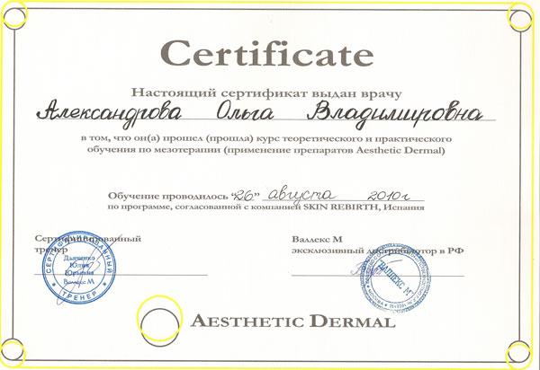 Сертификат о прохождении курса теоретического и практического обучения по мезотерапии