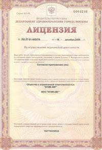Лицензия на осуществление медицинской деятельности Klem Clinic