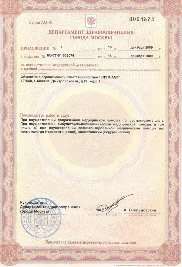 Лицензия на осуществление медицинской деятельности Klem ClinicПриложение №1
